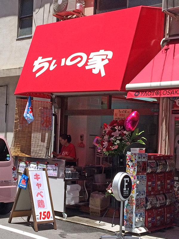 日本橋4丁目にキャベツ焼屋「ちいの家」がオープン