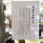 NTT日本橋ビルのローソン、8月末で閉店へ
