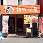 オタロードの「麺カツ屋」は今月末で閉店へ