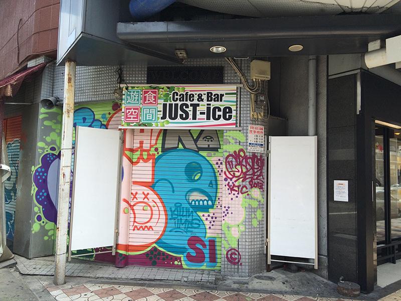 日本橋5丁目のカフェバー「ジャスティス」は7ヶ月で撤退