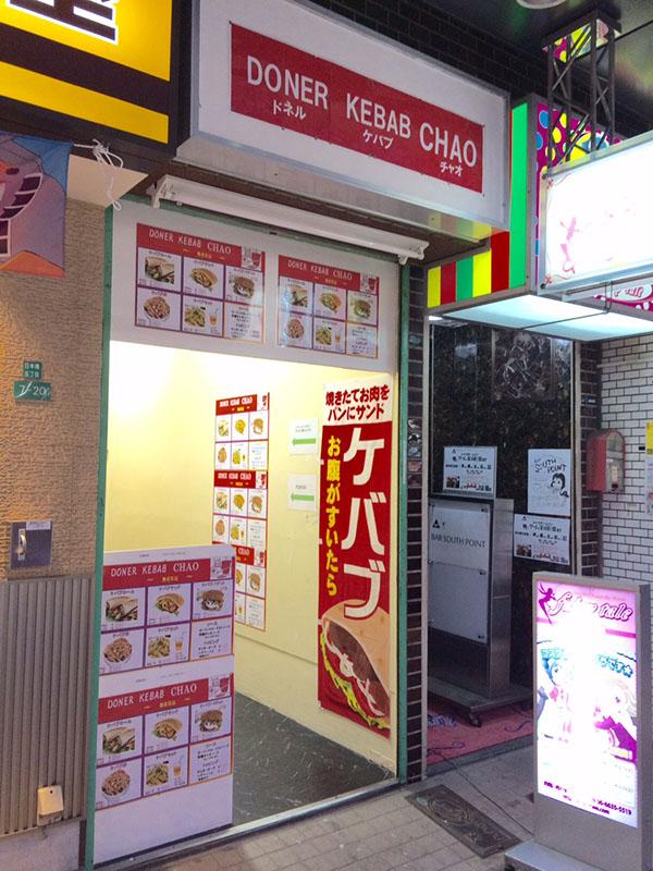 恵美須町駅前にドネルケバブ専門店「チャオ」がオープン