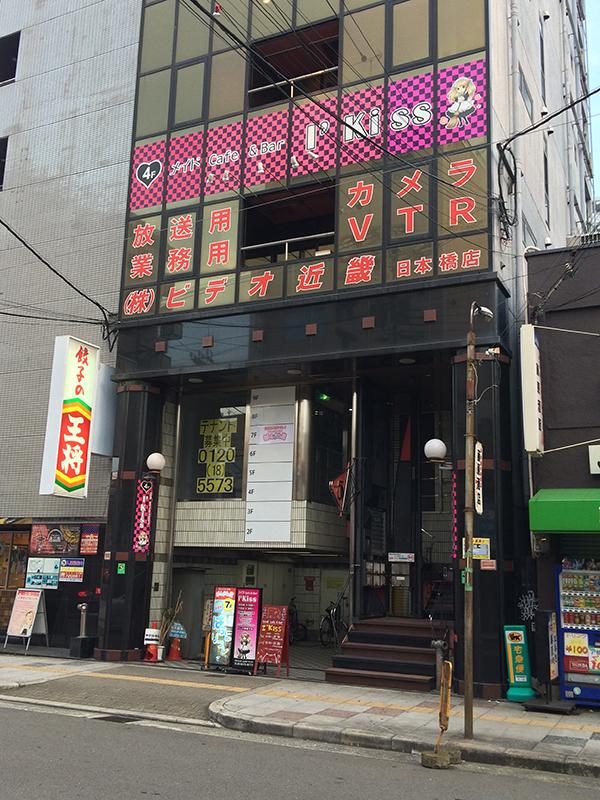 日本橋5丁目に「ぱふぉリフレ学園 ぱふぉろま」がオープン