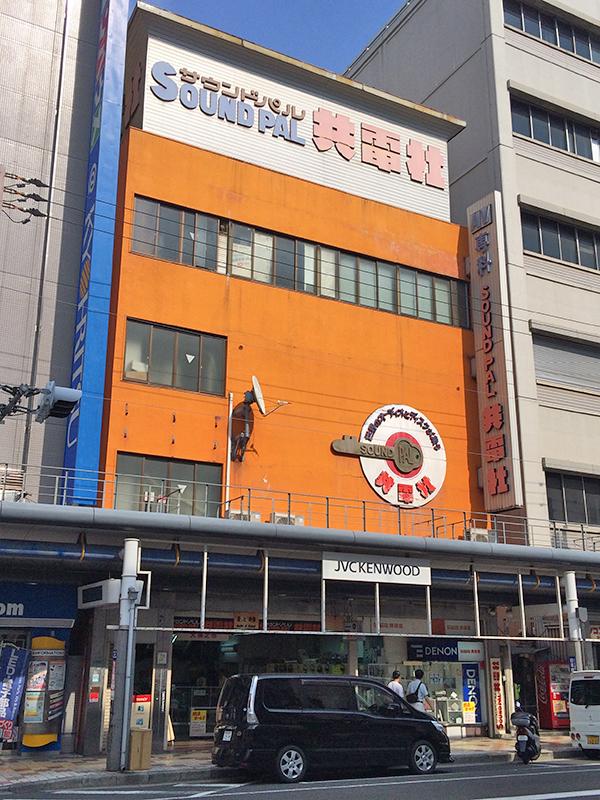 日本橋5丁目の高級オーディオ専門店「共電社」が閉店へ