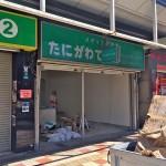 日本橋5丁目・たにがわでんき跡が改装工事中 新規テナント入居か?