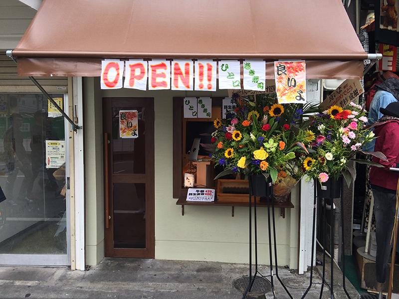オタロードに一口巻き寿司のお店「良いよ」がオープン