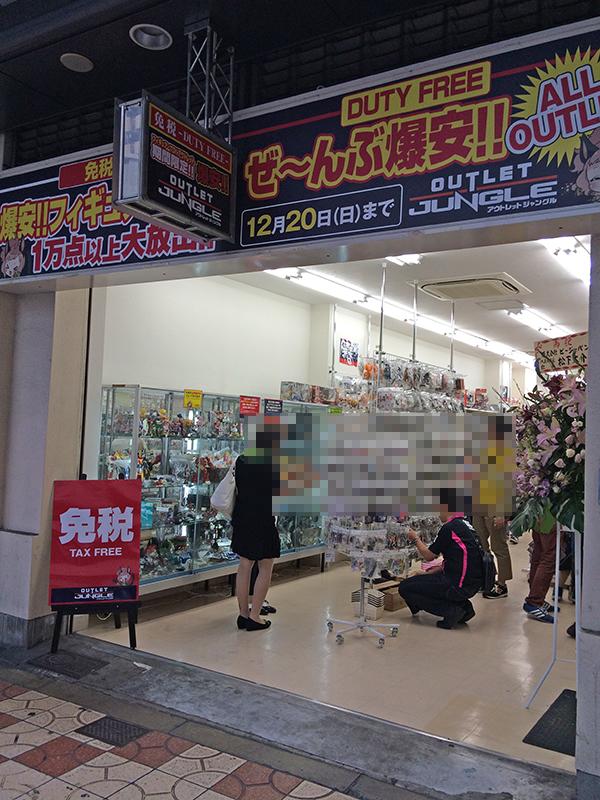ホビーショップ「ジャングル」、年末までのアウトレット店をオープン