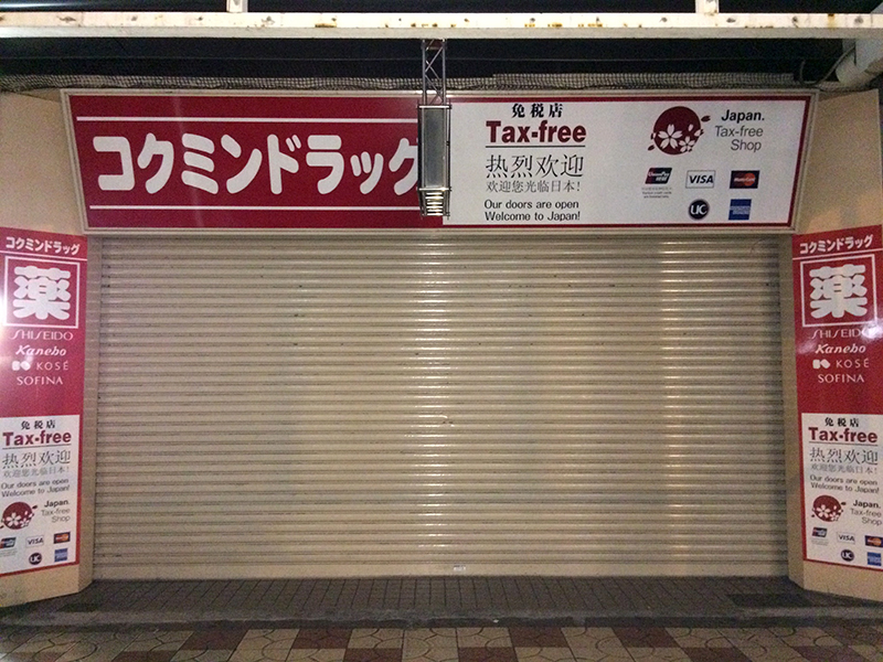 日本橋5丁目の免税店「国際TXZ」は事実上の閉店