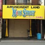 日本橋4丁目にゲーセン「メインストリート」がオープン準備中
