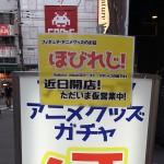 日本橋4丁目にフィギュア&ガチャ専門店「ほびれじ!」がオープン