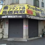 日本橋4丁目の金&ブランド品買取「レディーウォレット」が閉店