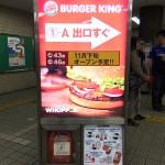 恵美須町駅前に「バーガーキング」の新店舗が11月下旬オープンへ