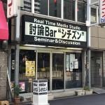 日本橋5丁目の「討論バー シチズン」が撤退、吹田・関大前に移転へ