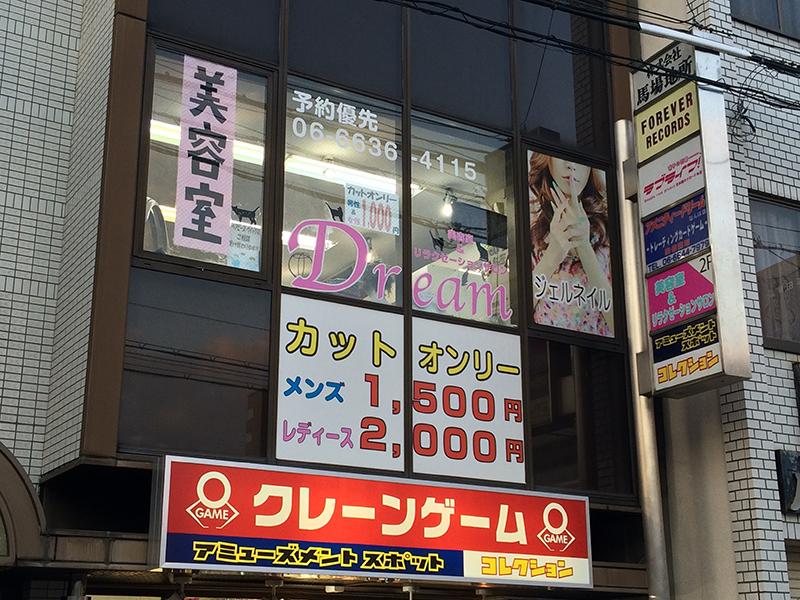 オタロード近くの美容室「Dream」が今月末で営業終了、戎本町に移転へ