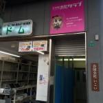 同人誌とグッズ製作の「日本橋おたクラブ」が堺筋沿いに移転