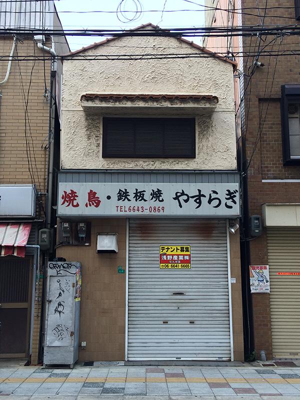 日本橋4丁目の焼鳥・鉄板焼専門店「やすらぎ」が閉店