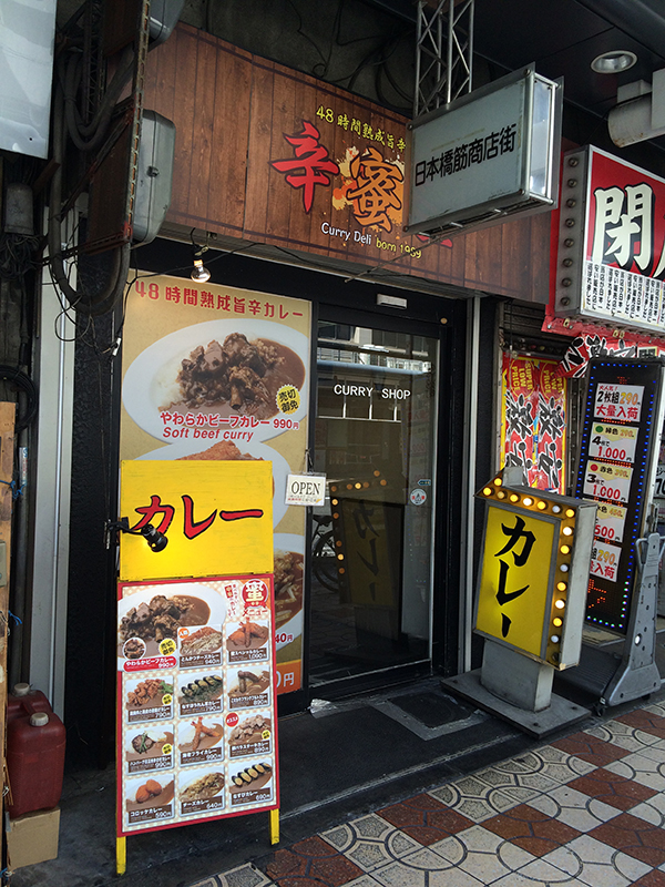 日本橋5丁目のカレー専門店「辛密屋」は10月末で撤退へ