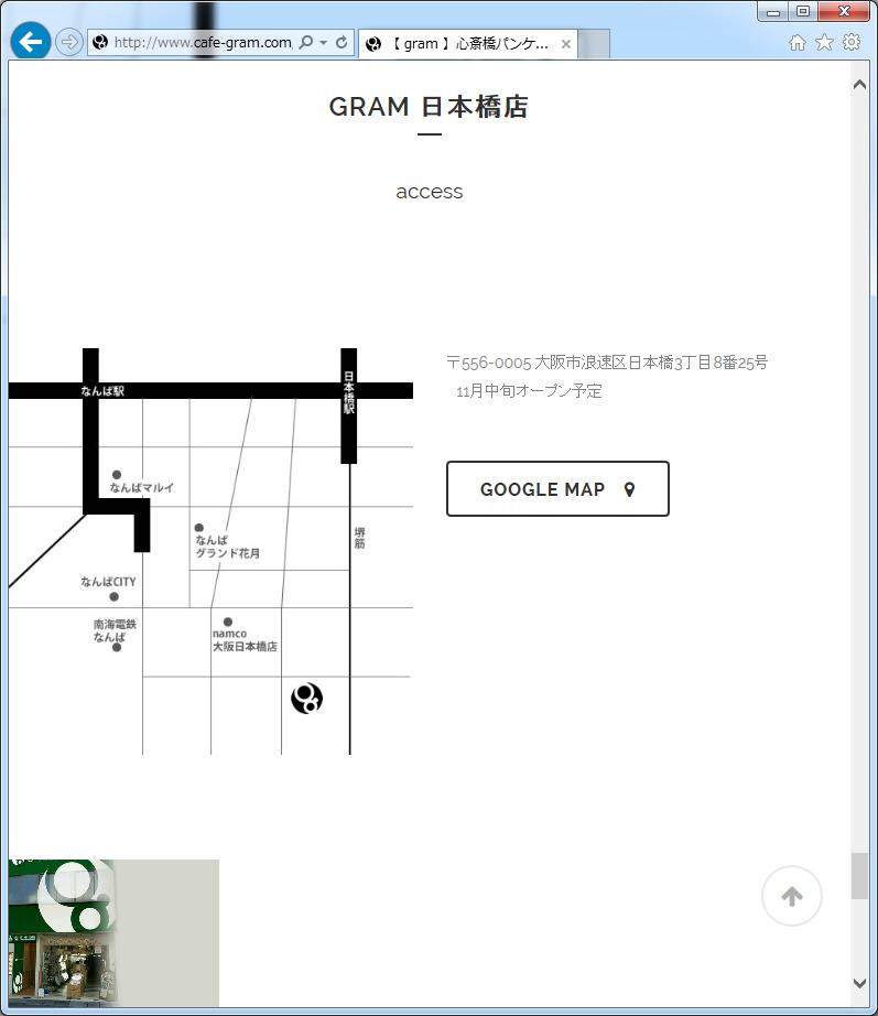 パンケーキ専門店「gram」が日本橋・オタロード近くに進出へ