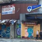 日本橋5丁目にトランクルーム「収納ピット」がオープン