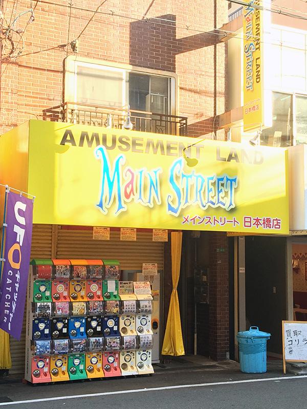 クレーンゲーム専門店「メインストリート」がまもなくオープンへ