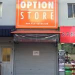 日本橋4丁目のスマホアクセサリ専門店「OPTION STORE」が閉店