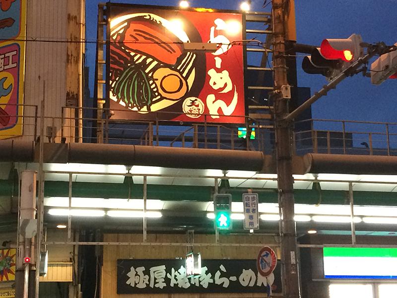 日本橋4丁目・ラーメン「ゴリ男」跡は同業の「天翔」に