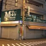 日本橋西のたこ焼「たこでん」が閉店
