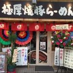 日本橋4丁目の「ゴリ男」跡にラーメン店「天翔」がオープン
