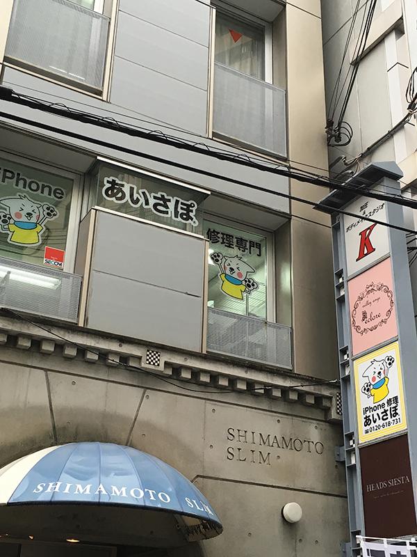 難波中2丁目にiPhone修理専門店「あいさぽ」がオープン