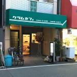 日本橋4丁目・オタロード沿いにカフェバー「クラムカフェ」がオープン
