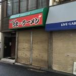 日本橋5丁目の「うま~ラーメン」は事実上の休業状態に