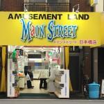 日本橋4丁目にクレーンゲーム専門店「メインストリート」がオープン