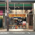 日本橋4丁目・堺筋沿いで新たなテナントビル建設計画