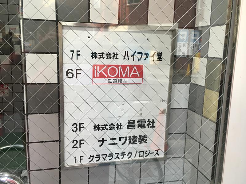 日本橋4丁目に鉄道模型専門店「イコマ商会」がオープン