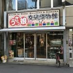日本橋5丁目に鉄道模型居酒屋「うさっ娘交通博物館」がオープン