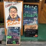 日本橋4丁目に薬膳カレー専門店「メシクウタン」がオープン 下寺町から移転