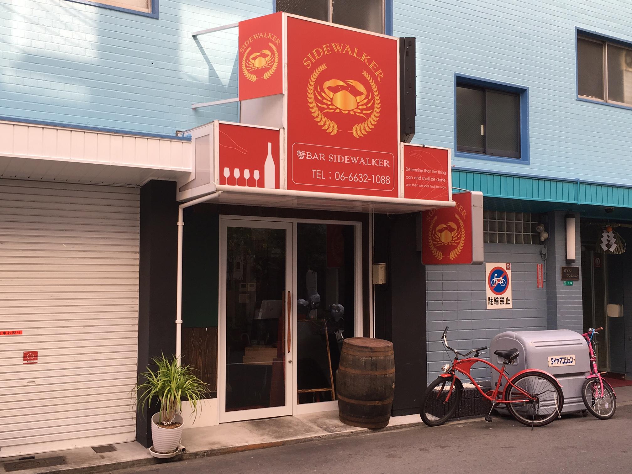 難波中2丁目にワインとカニの専門店「蟹バル サイドウォーカー」がオープン