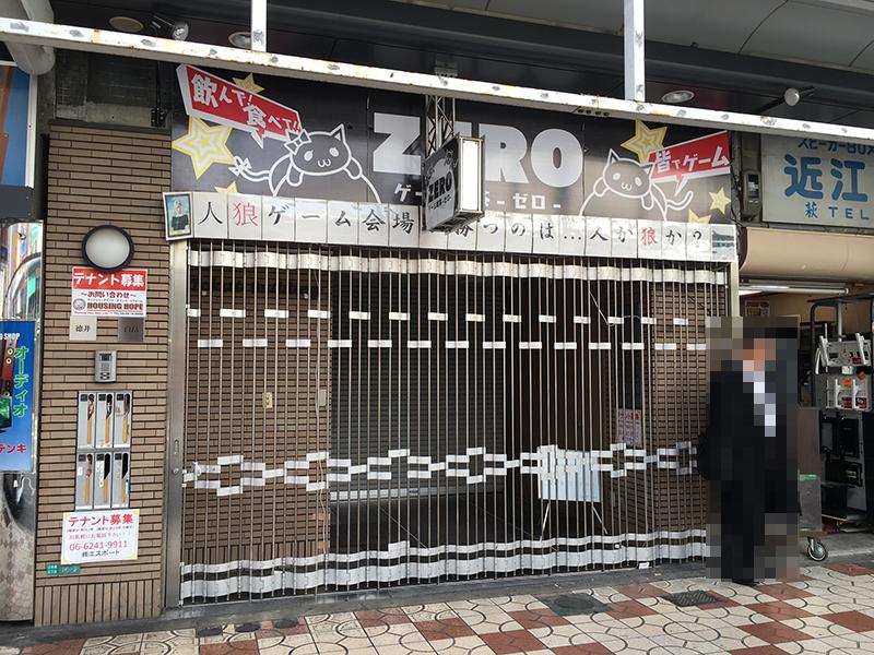 日本橋5丁目の「ゲーム喫茶ZERO」は昨年末で閉店