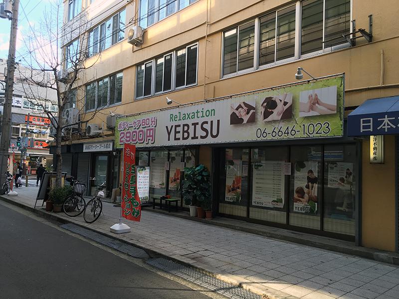 日本橋5丁目の「リラクゼーションYEBISU」は1月末で撤退