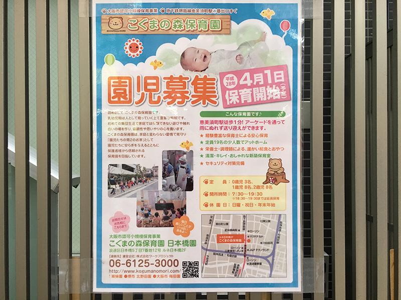 日本橋5丁目に「こぐまの森保育園」が今春開園へ