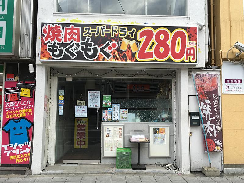 日本橋5丁目の焼肉レストラン「もぐもぐ」は14日で閉店へ