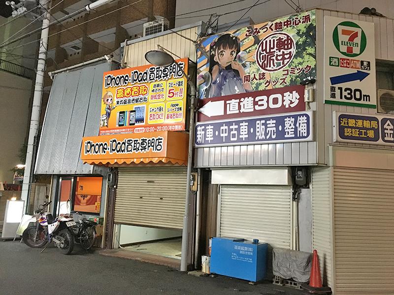 オタロード近くにラーメン「天地人」の新店舗が3月オープンへ