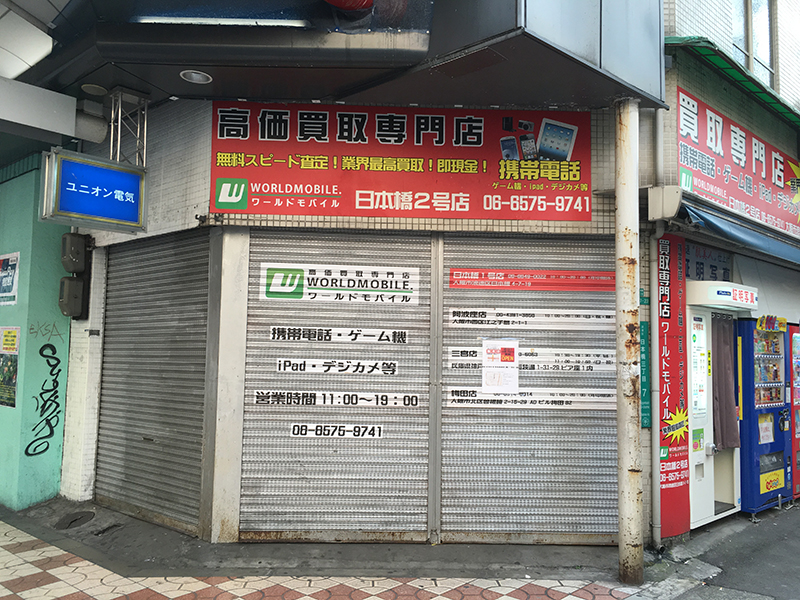 携帯電話買取の「ワールドモバイル」、日本橋2号店を閉店