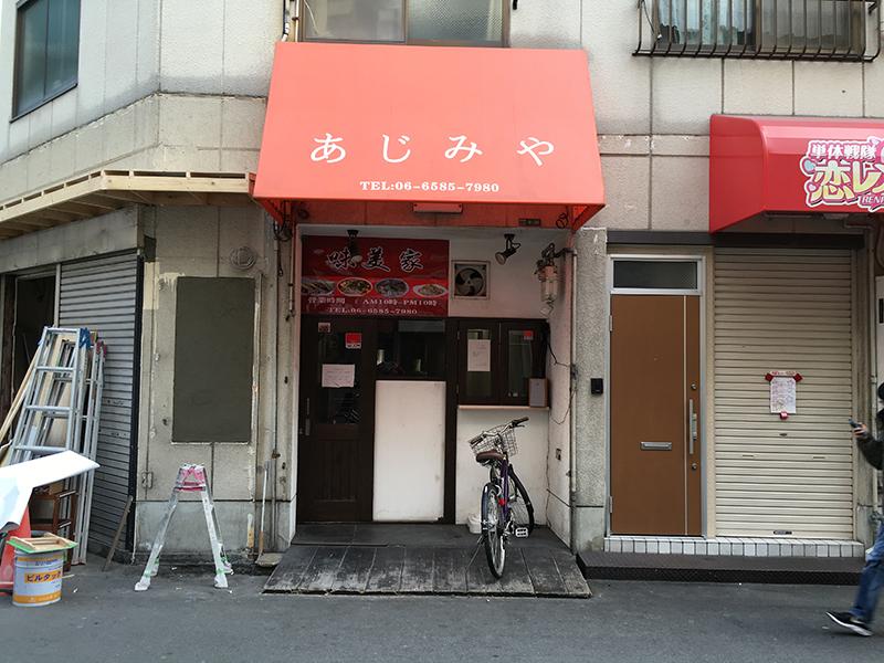 日本橋3丁目の中華料理店「味美軒」に営業再開の動き