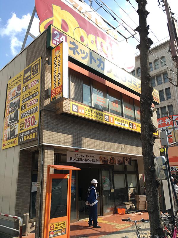 日本橋3丁目交差点角のセブンイレブンが閉店