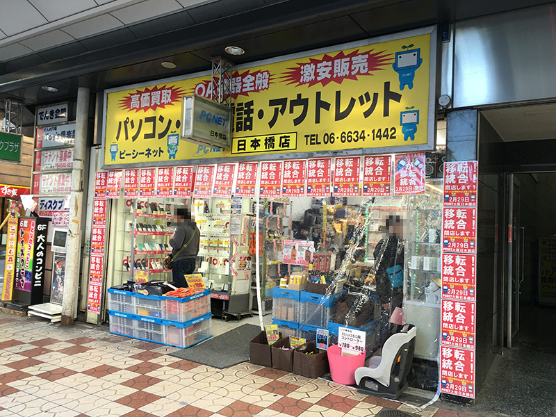 PCNET、日本橋エリアの店舗を統合 なんば店に集約