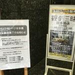 演劇DVD・グッズ専門店「観劇三昧」、日本橋5丁目から4丁目に移転