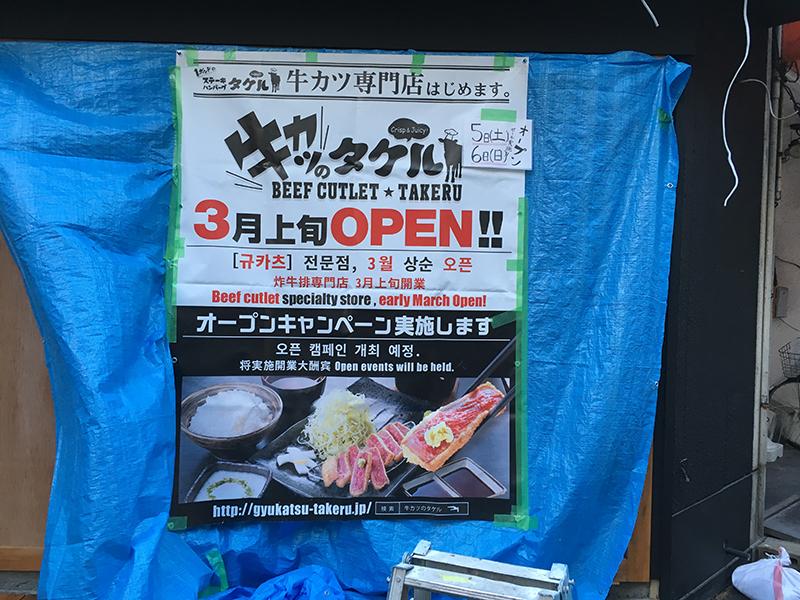 日本橋3丁目「牛カツのタケル」のオープンは3月5日に決定