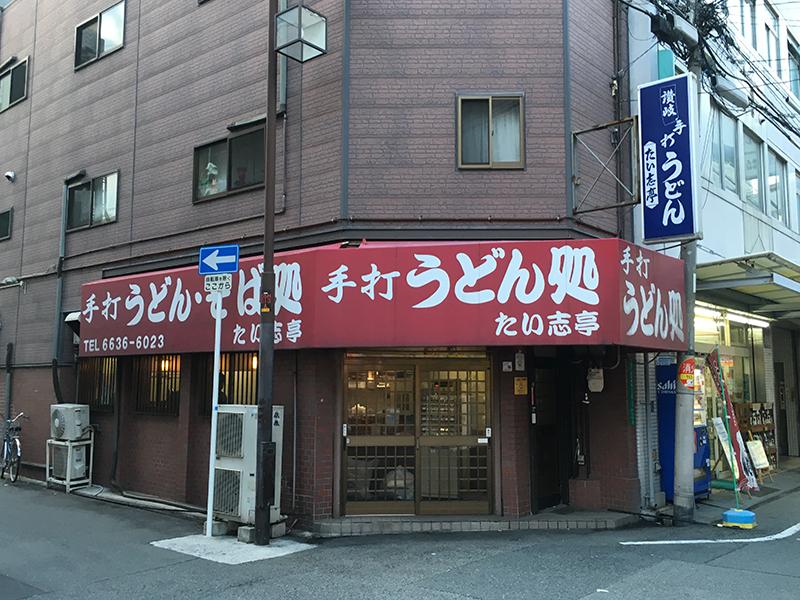 オタロードの「たい志亭」跡には肉丼専門店が出店へ