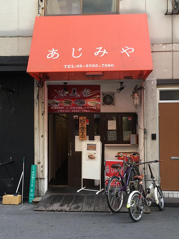 日本橋3丁目の中華料理店「味美軒」が「あじみや」として営業再開