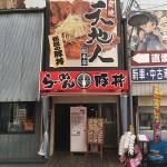 オタロードにラーメンと豚丼の「天地人 総本店」がオープン